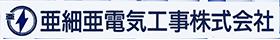 亜細亜電気工事株式会社
